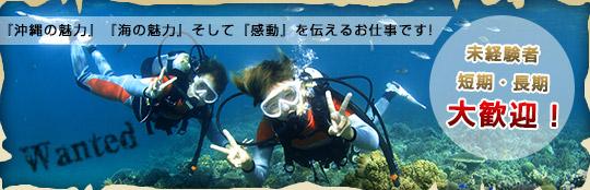 「沖縄の魅力」「海の魅力」そして「感動」を伝えるお仕事です!
