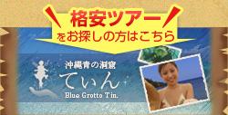 激安ツアーをお探しなら「沖縄青の洞窟てぃん」