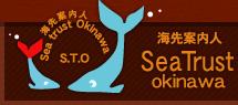 海先案内人SeaTrustokinawa