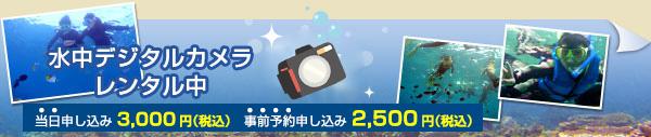 水中デジタルカメラレンタル中