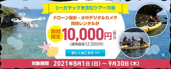 シーカヤック限定!ドローン・水中カメラレンタルキャンペーン